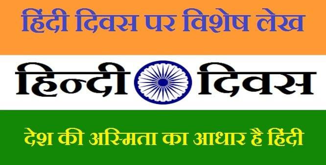 Hindi Diwas, Essay, Speech, Article, Lekh, In Hindi,