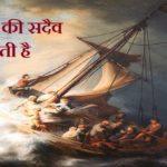 Hindi Story | पुरुषार्थी की सदैव विजय होती है