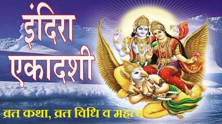 Indira Ekadashi Vrat Katha in Hindi