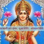 Mahalaxmi Vrat Katha | महालक्ष्मी व्रत कथा | पूजा विधि | उद्यापन विधि