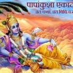 Papankusha Ekadashi | पापाकुंशा एकादशी व्रत कथा, व्रत विधि व महत्व