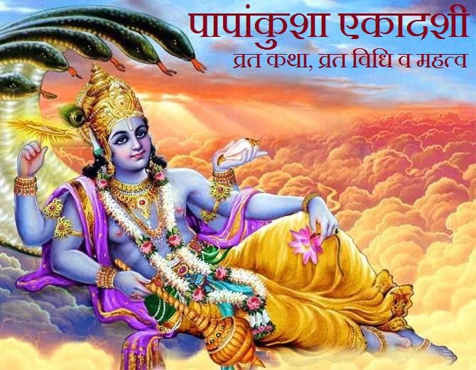 Papankusha Ekadashi Vrat Katha Vrat Vidhi in Hindi