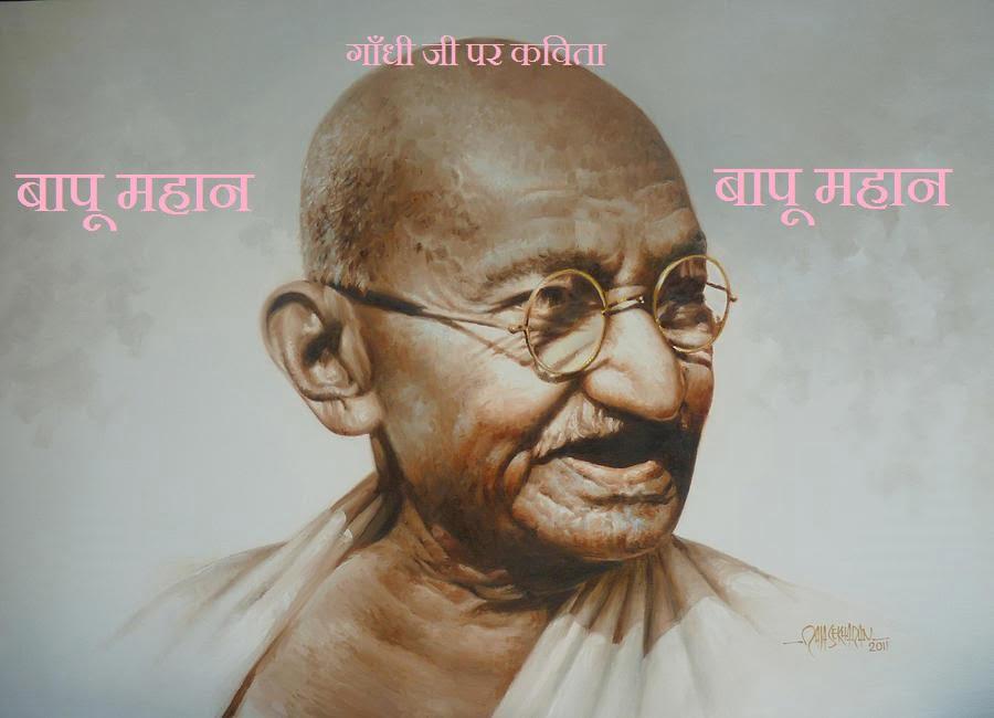 Poem on Gandhi Ji In Hindi