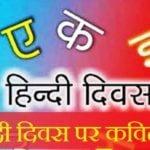 Poem On Hindi Diwas | हिंदी दिवस पर कविता