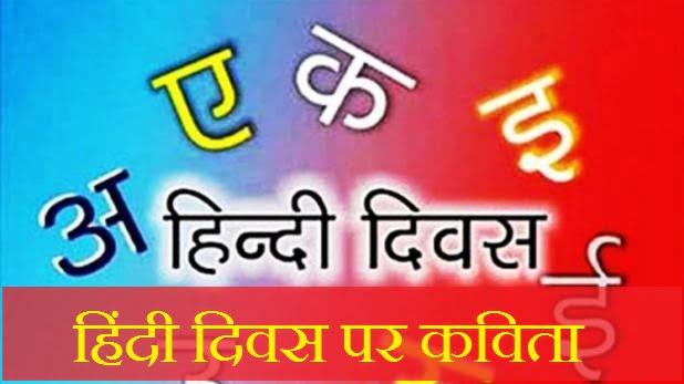 Poem On Hindi Diwas