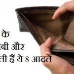 Vastu Shastra Tips | वास्तु शास्त्र के अनुसार गरीबी और दुर्भाग्य बढ़ाती हैं ये 8 आदतें