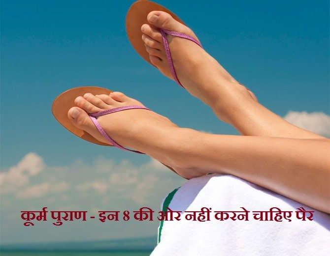 Kurma Purana Tips in Hindi