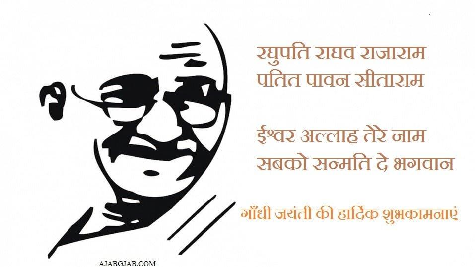 Gandhi Jayanti Wishes in Hindi