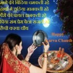 करवा चौथ शुभकामना संदेश | Karwa Chauth Wishes in Hindi