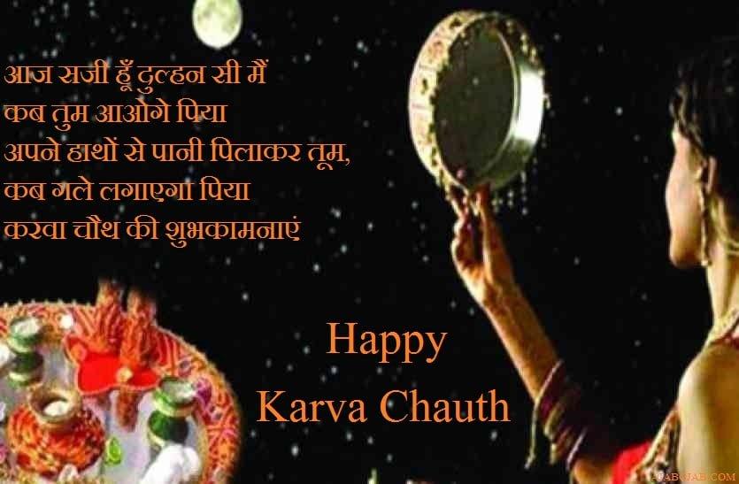 Happy Karwa Chauth 2019 Hd Wallpaper