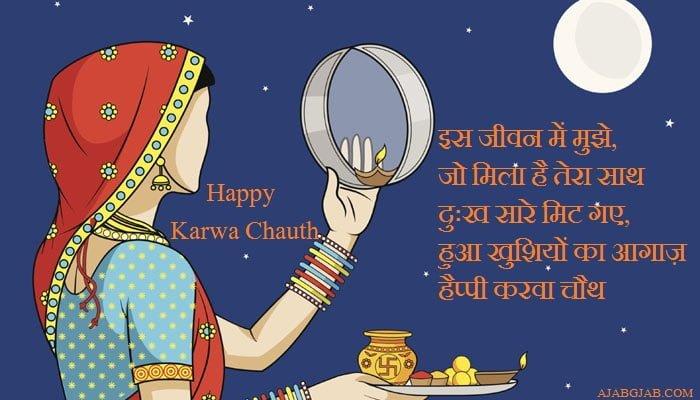 Happy Karwa Chauth 2019 Hd Greeting Cards