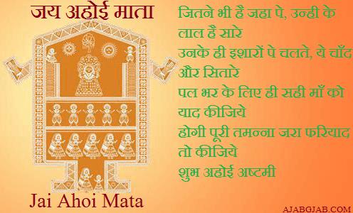 Ahoi Ashtami Wishes in Hindi