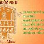 अहोही अष्टमी शुभकामना संदेश | Ahoi Ashtami Wishes in Hindi