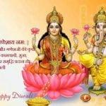 Diwali Wishes in Hindi | दिवाली शुभकामना संदेश |