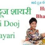 Bhai Dooj Shayari | भाई दूज शायरी