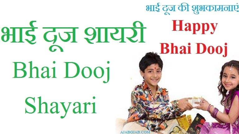 Bhai Dooj Shayari in Hindi