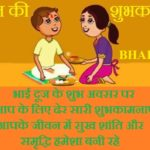 Bhai Dooj Wishes In Hindi | भाई दूज शुभकामना संदेश