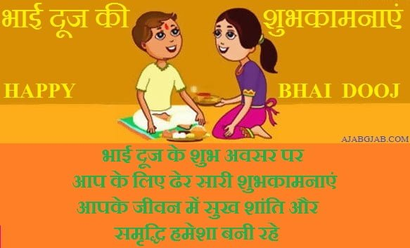 Happy Bhai Dooj 2019 Hd Pics For Mobile