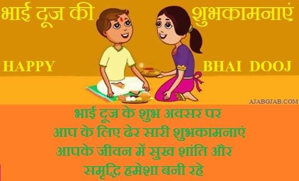 Happy Bhai Dooj 2019 Hd Pics For Mobile