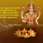 Dhanteras Wishes in Hindi | धनतेरस शुभकामना सन्देश