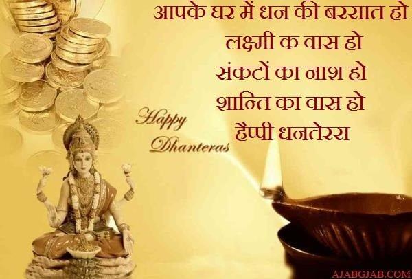 Happy Dhanteras 2019 Hd Greetings For Desktop