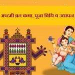 Ahoi Ashtami Vrat Katha | अहोई अष्टमी व्रत कथा, पूजा विधि व उद्यापन विधि