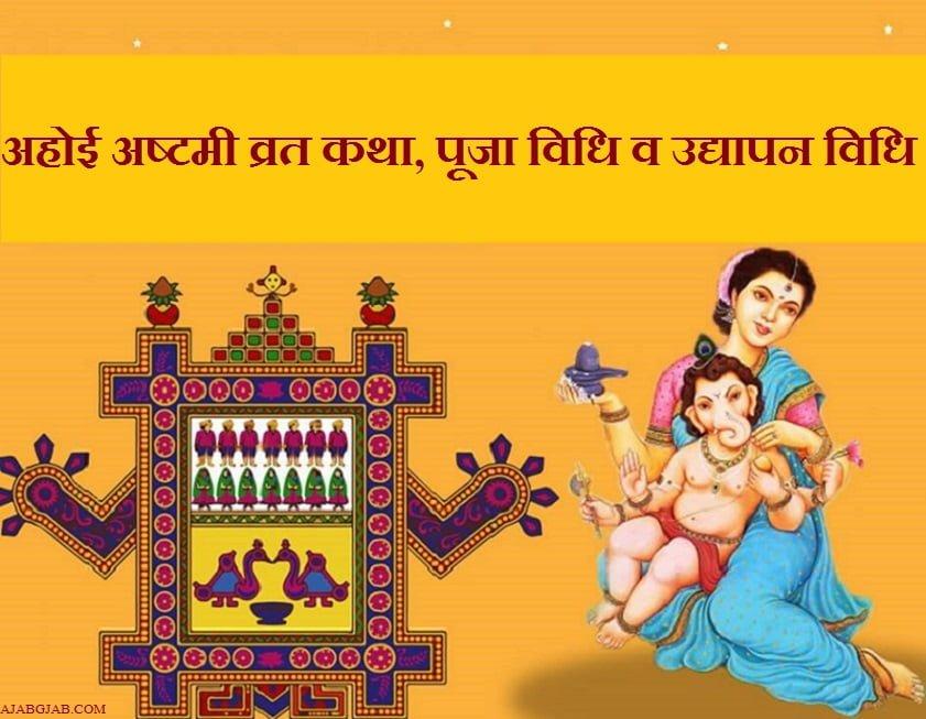 Ahoi Ashtami Vrat Katha in Hindi