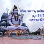 भौम (मंगल) प्रदोष व्रत कथा, पूजा विधि, उद्यापन विधि | Bhaum Pradosh Vrat Katha Puja Vidhi