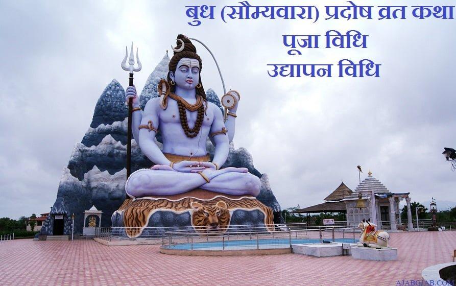 Budh Pradosh Vrat Katha Puja Vidhi