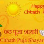 Chhath Puja Shayari in Hindi| छठ पूजा शायरी