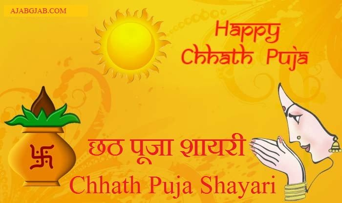 Chhath Puja Shayari in Hindi