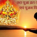 Chhath Puja Vrat Katha Puja Vidhi | छठ पूजा व्रत कथा एवं पूजन विधि
