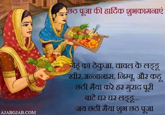 Happy Chhath Puja 2019 Greetings For Desktop