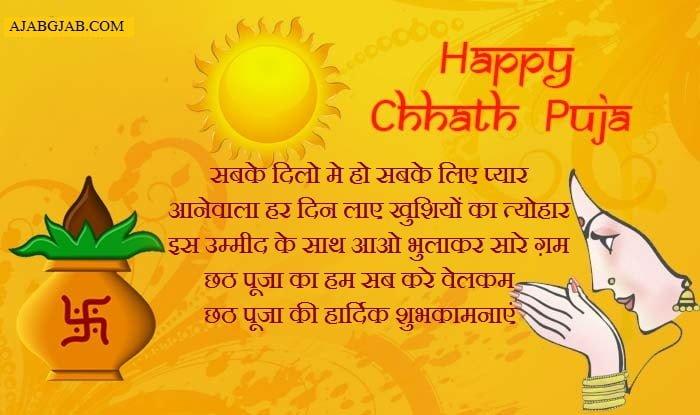 Chhath Puja Wishes in Hindi