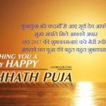 Chhath Puja Wishes in Hindi | छठ पूजा शुभकामना संदेश