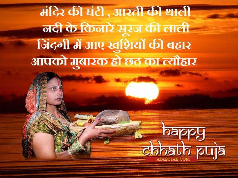 Happy Chhath Puja 2019 Wallpaper For Desktop