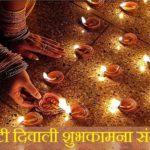 Choti Diwali Wishes | छोटी दिवाली शुभकामना संदेश