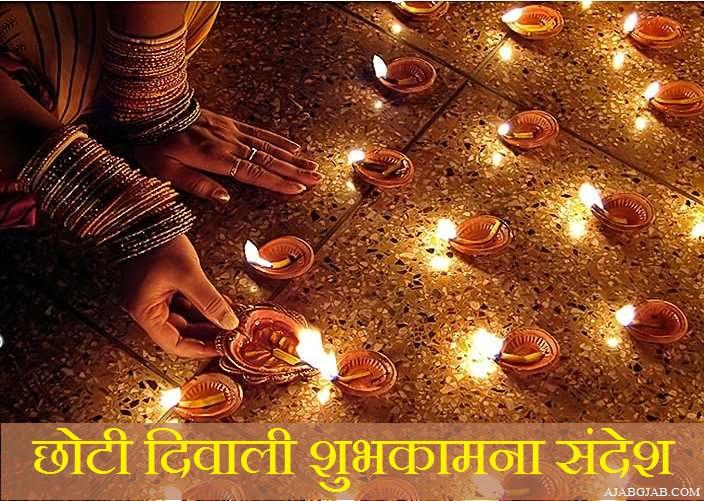 Choti Diwali Wishes in Hindi