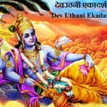 देवउठनी एकादशी के उपाय | Dev Uthani Ekadashi Ke Upay