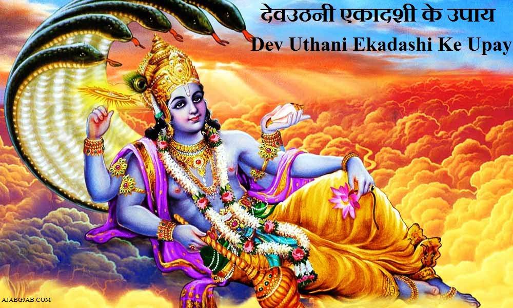 Dev Uthani Ekadashi Ke Upay