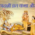 देवउठनी एकादशी व्रत कथा और पूजन विधि | Dev Uthani Ekadashi Vrat Katha