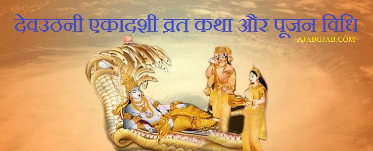 Dev Uthani Ekadashi Vrat Katha in Hindi