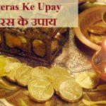 Dhanteras Ke Upay | धनतेरस के उपाय
