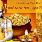 Dhanteras Vrat Katha in Hindi | धनतेरस व्रत कथा, पूजन विधि व महत्व