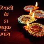 Diwali Ke Upay | दिवाली के अचूक उपाय