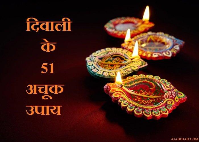 Diwali Ke Upay