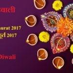 Diwali Muhurat 2017 | दिवाली मुहूर्त 2017 | 10 शुभ मुहूर्त और गुरु चित्रा योग
