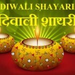 Diwali Shayari |  दिवाली शायरी
