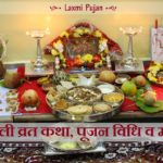 Diwali Vrat Katha Pujan Vidhi | दिवाली व्रत कथा, पूजन विधि व महत्व