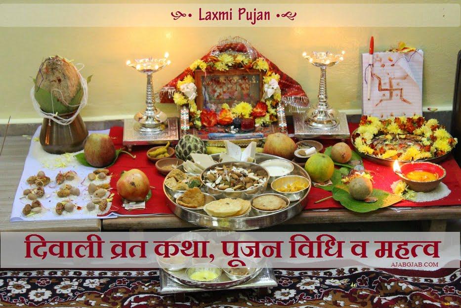Diwali Vrat Katha Pujan Vidhi, Hindi